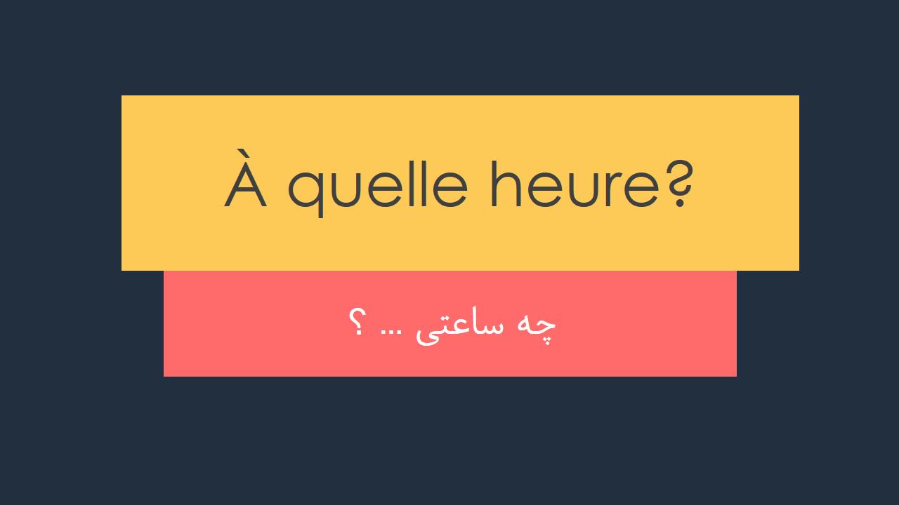 ساعت به زبان فرانسه