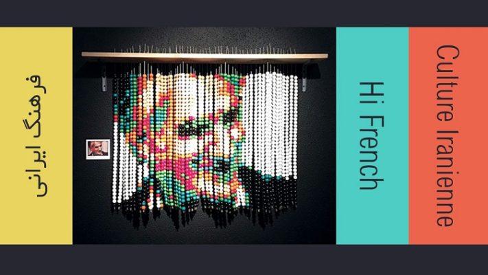 Entretien avec Arghavân Mahjoub Une nouvelle idée artistique