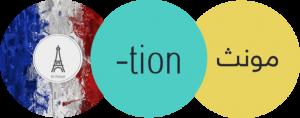 حروف تعریف نامعین در زبان فرانسه