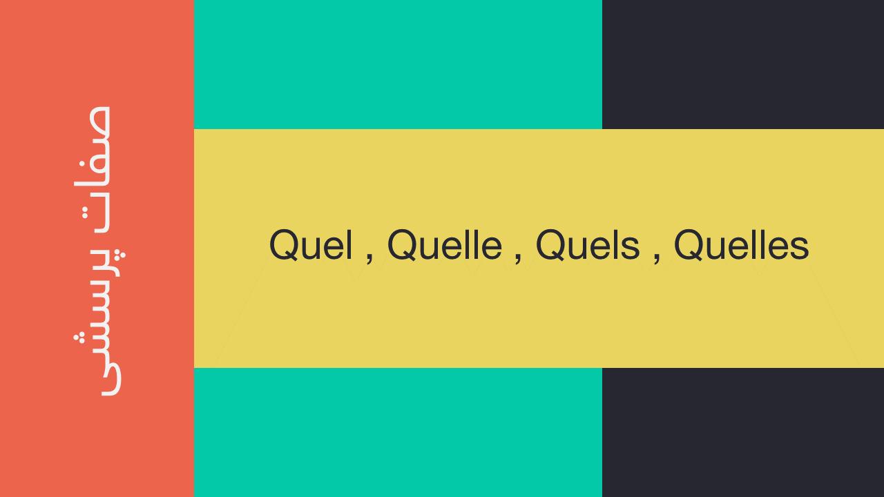 صفات پرسشی در زبان فرانسه