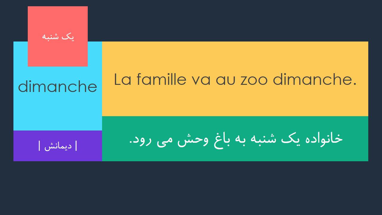 روزهای هفته در زبان فرانسه