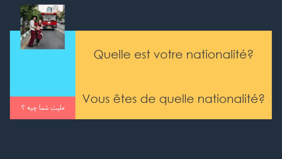 کشور ها و ملیت ها در زبان فرانسه