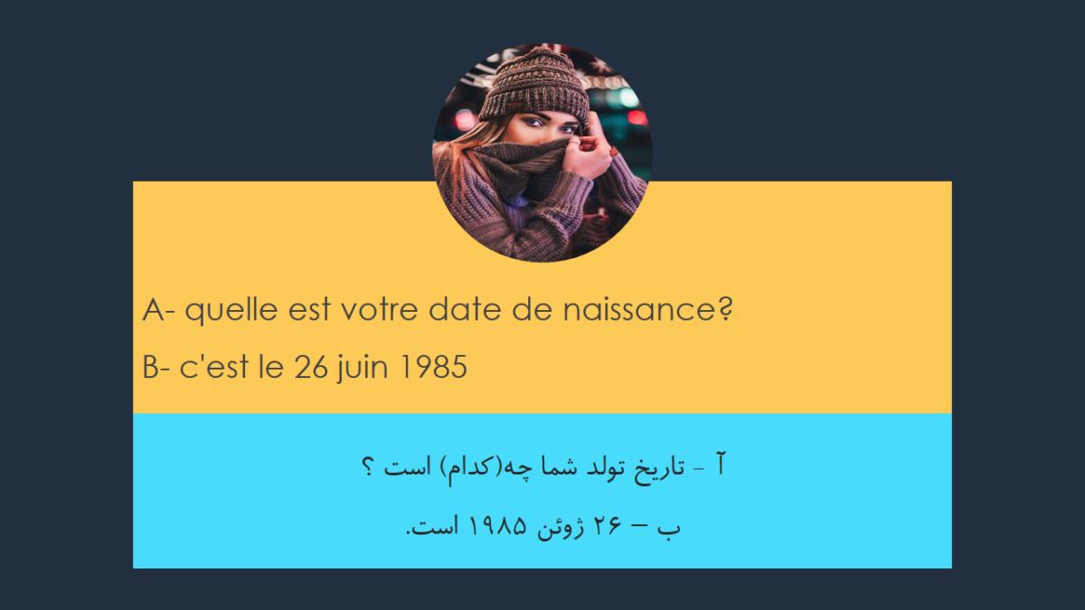 سن و تاریخ تولد در زبان فرانسه