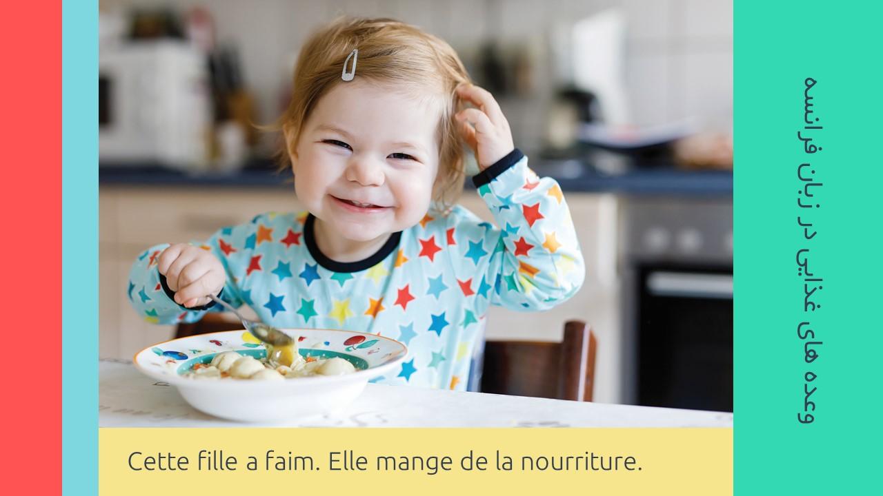وعده های غذایی در زبان فرانسه