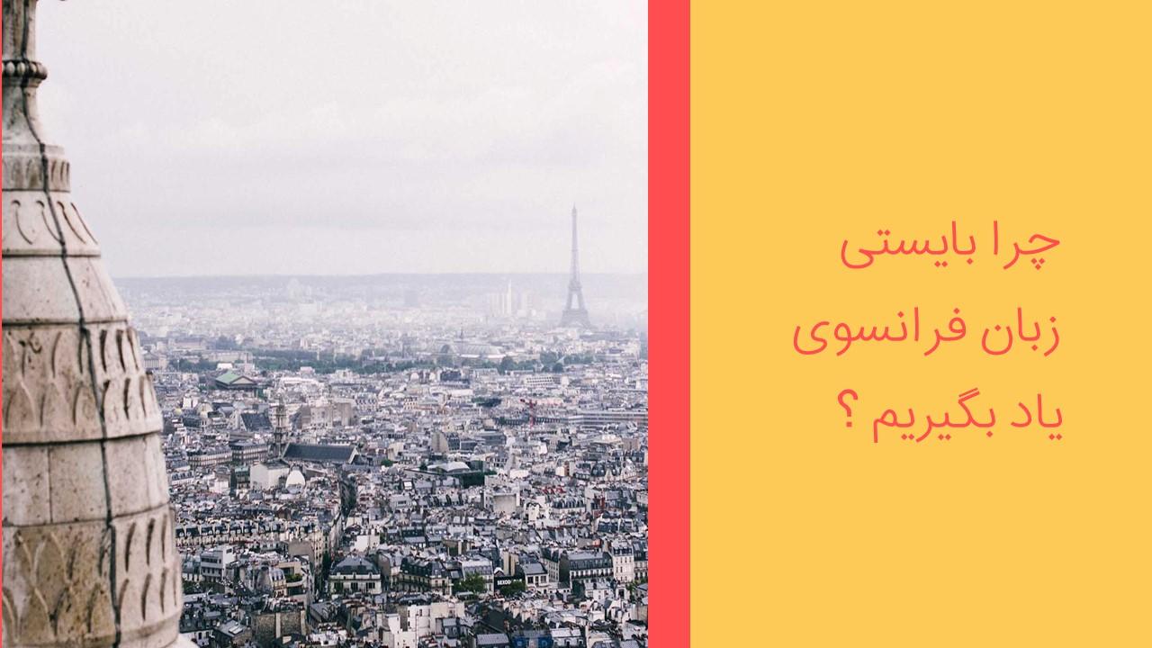 چرا بایستی زبان فرانسوی یاد بگیریم ؟ - راهنمای کامل برای نوآموزان زبان فرانسه