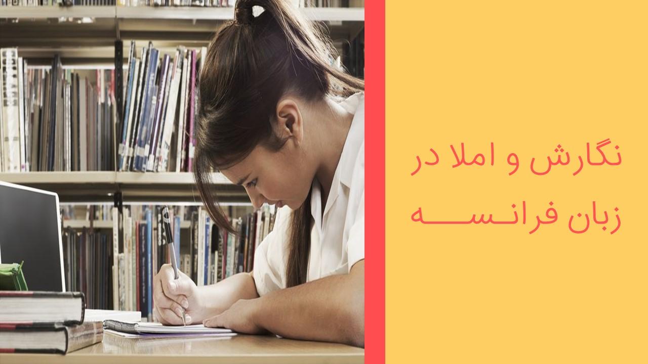 نگارش و املا در زبان فرانسه - راهنمای کامل برای نوآموزان زبان فرانسه