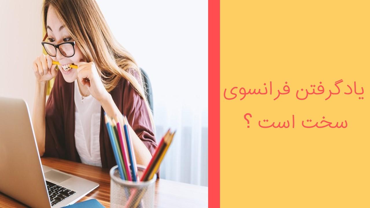 یادگرفتن فرانسوی سخت است ؟ - راهنمای کامل برای نوآموزان زبان فرانسه
